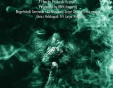 Thamisra Movie Review Kannada Movie Review
