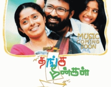 Thanga Meengal Movie Review Tamil Movie Review