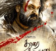 Tharai Thappattai Movie Review Tamil Movie Review