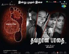 Thavaraana Paathai  Movie Review Tamil Movie Review