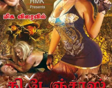 The Danger Girls Movie Review Tamil Movie Review