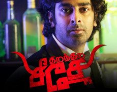 Thiranthidu Seese (Time To Open) Movie Review Tamil