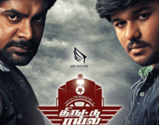 Thiruttu Rail Movie Review Tamil Movie Review