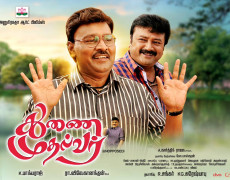 Thunai Mudhalvar-(unopposed) Movie Review Tamil