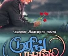 Touring Talkies Movie Review Tamil
