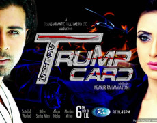 Trump Card Movie Review Hindi