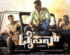Tyson Movie Review Kannada Movie Review