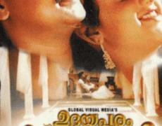 Udayapuram Sulthan Movie Review Malayalam Movie Review