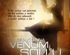 Unakkenna Venum Sollu Aka Unakenna Venum Sollu Movie Review Tamil