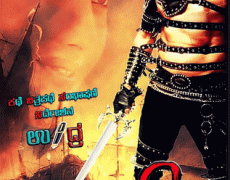 Uppi 2 Movie Review Kannada