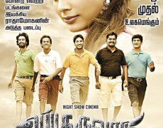 Uppu Karuvaadu Aka Uppu Karuvadu Movie Review Tamil Movie Review