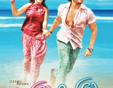Uyire Uyire Movie Review Tamil Movie Review
