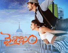 Vaishakam Movie Review Telugu Movie Review