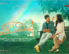 Vanavillu Movie Review Telugu Movie Review