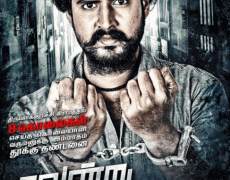 Vendru Varuvaan Movie Review Tamil Movie Review
