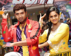 Vaa Movie Review Tamil Movie Review