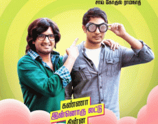 Vaaliba Raja Movie Review Tamil Movie Review