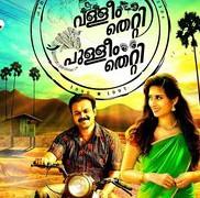 Valliyum Thetti Pulliyum Thetti Movie Review Malayalam Movie Review