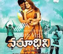 Varoodhini.Com Movie Review Telugu Movie Review