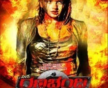 Veera Ranachandi Movie Review Kannada Movie Review