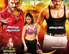 Veerabali - The Rebel Movie Review Tamil Movie Review