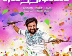 Vetrivel Movie Review Tamil Movie Review