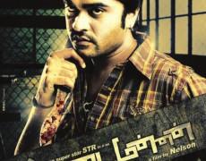 Vettai Mannan Movie Review Tamil Movie Review