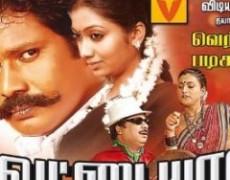 Vettaiyadu Movie Review Tamil