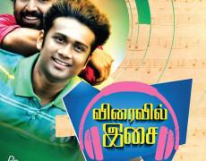 Viraivil Isai Movie Review Tamil Movie Review