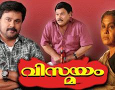 Vismayam Movie Review Malayalam Movie Review