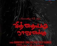 Vitthaiyadi Naanunakku Movie Review Tamil Movie Review