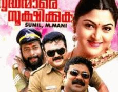 Vrudhanmare Sookshikkuka Movie Review Malayalam Movie Review