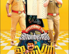 Welcome To Central Jail Movie Review Malayalam Movie Review