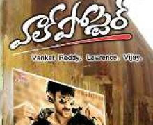 Wall Poster Movie Review Telugu Movie Review