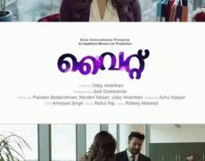 White Movie Review Malayalam Movie Review