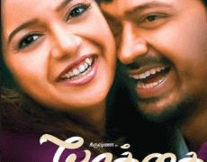 Yaakkai Movie Review Tamil Movie Review