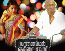 Yaanai Mel Kuthirai Sawaari Movie Review Tamil Movie Review