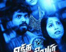 Yendha Nerathilum Movie Review Tamil Movie Review