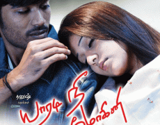 Yaaradi Nee Mohini Movie Review Tamil Movie Review