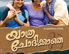 Yathra Chothikathe Movie Review Malayalam Movie Review