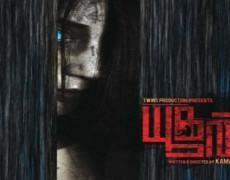 Yoogan Movie Review Tamil