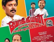 Yookkiyan Varan Sombai Thooki Ulla Vei Movie Review Tamil Movie Review
