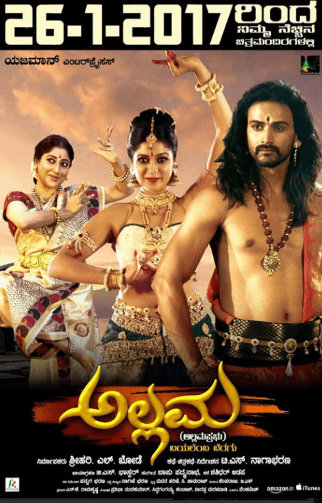 Allama Movie Review Kannada Movie Review