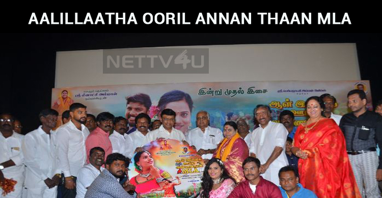 Political Satire Movie Aalillaatha Ooril Annan Thaan MLA Audio Launched!