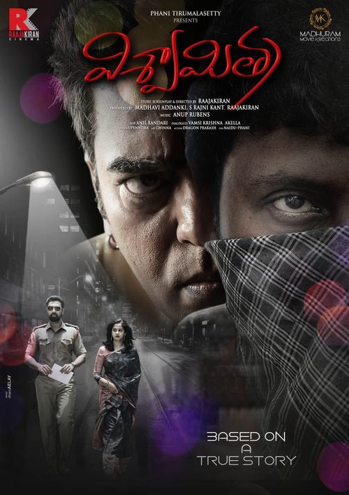 Vishwamitra Movie Review Telugu Movie Review