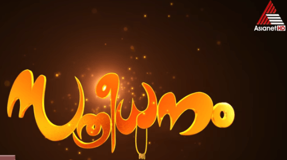 Sthreedhanam Malayalam Television Serial Aired on Asianet
