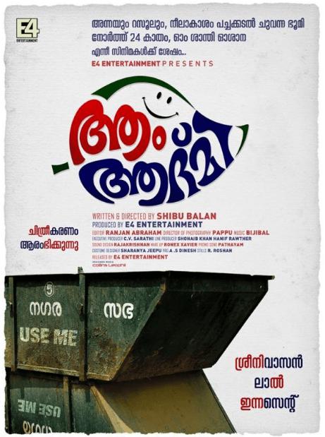 Aam Aadmi Movie Review