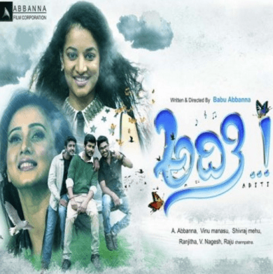 Aditi Movie Review Kannada Movie Review
