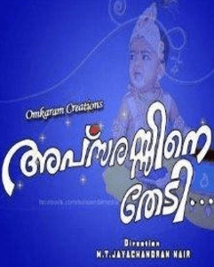 Apsarasine Thedi Malayalam Movie Review