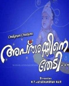 Apsarasine Thedi Movie Review
